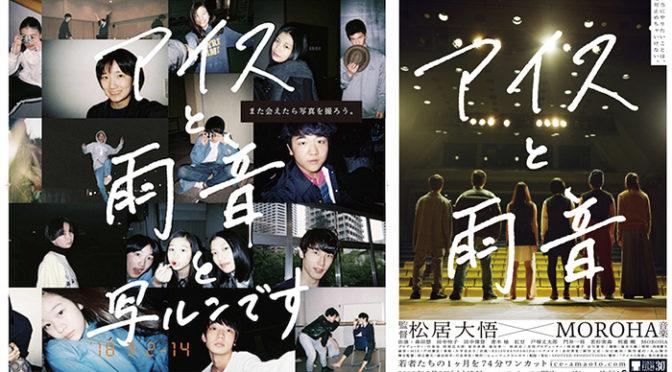 松居大悟監督『アイスと雨音』コラボ写真展開催&パーカー発売