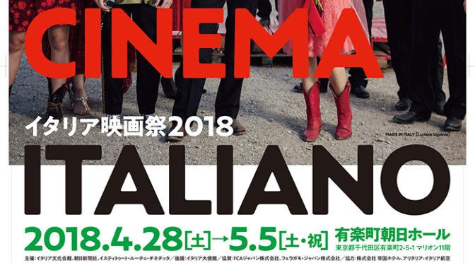 イタリア映画祭2018ゴールデンウィークに開催決定