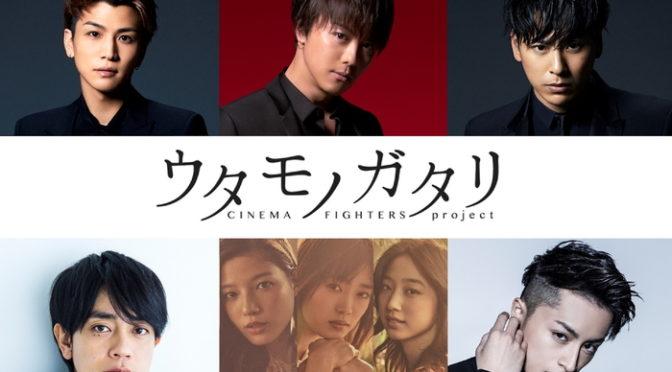 短編6作x新曲6曲TAKAHIRO、岩田剛典ら『ウタモノガタリ-CINEMA FIGHTERS project-』全国公開決定