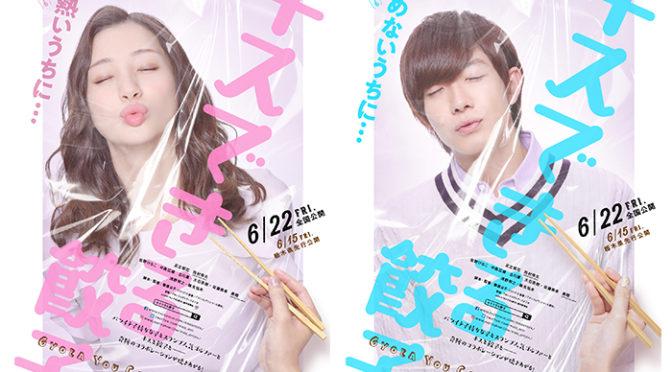 JR東日本グループ鉄道会館が映画『キスできる餃子』とコラボ「○○できる餃子フェア」開催発表!