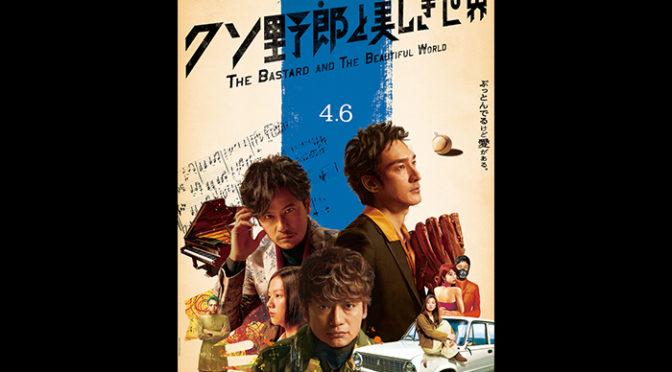 映画『クソ野郎と美しき世界』の世界を楽しめる期間限定『POP UP SHOP』日比谷にオープン!