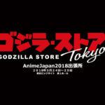 ゴジラ・ストア Tokyo AnimeJapan 出張所 限定商品も!