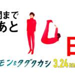 阪本一樹 須賀健太 がモジモジ君スタイルで『サイモン&タダタカシ』公開までカウントダウン!