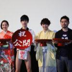 阪本一樹 公約通りふんどし姿を披露!『サイモン&タダタカシ』初日舞台挨拶