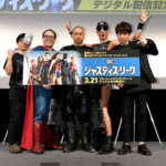 『ジャスティス・リーグ』BD・DVD リリースイベントに芸人5人が集結