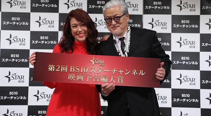 「第2回 BS10 スターチャンネル映画予告編大賞」グランプリは『エル ELLE』に!