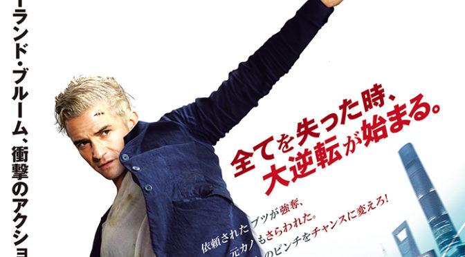 金髪のオーランド・ブルームが上海で大暴れ!『スマート・チェイス』予告編動画解禁