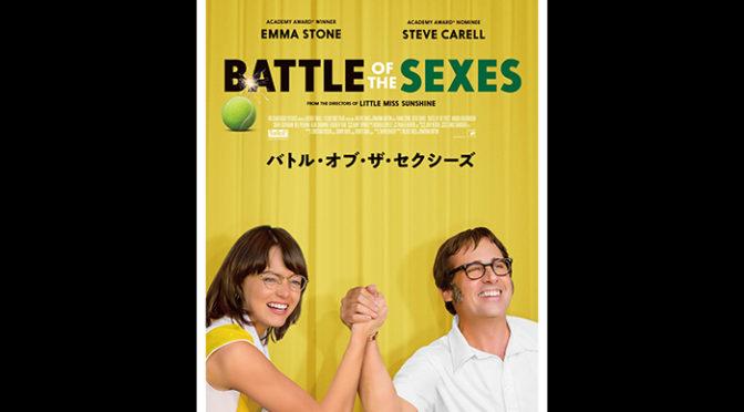 エマ・ストーン主演『バトル・オブ・ザ・セクシーズ』ポスタービジュアルも完成