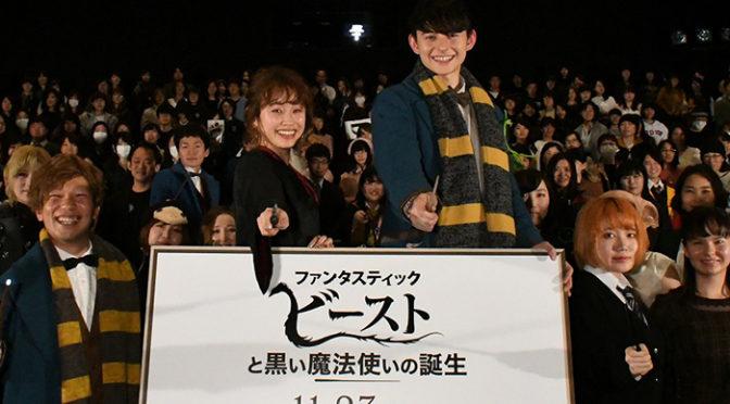 『ファンタスティック・ビーストと黒い魔法使いの誕生』 キックオフ・ファンイベントレポ!