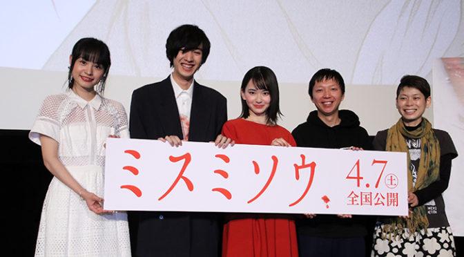 山田杏奈のオーディション映像を見て監督引き受けた!『ミスミソウ』完成披露で明かす