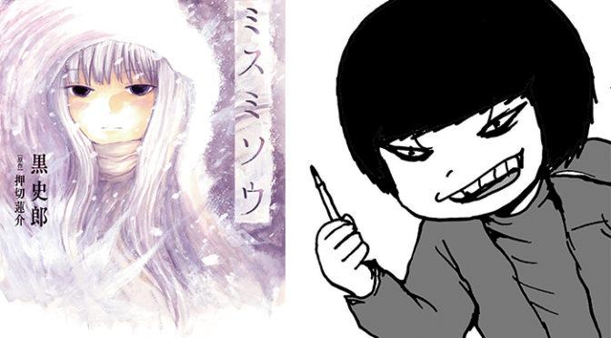 『ミスミソウ』漫画:押切蓮介 × 小説:黒史郎  トーク&サイン会開催決定!
