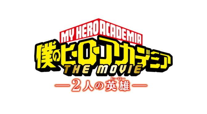 ヒロアカ劇場版タイトル決定!『僕のヒーローアカデミア THE MOVIE ~2人のヒーロー英雄~』
