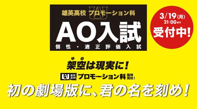 『僕のヒーローアカデミア』雄英高校プロモーション科入学試験応募開始!