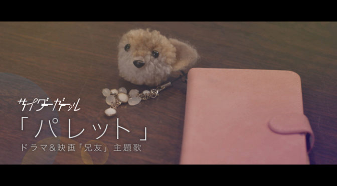 サイダーガール×ドラマ・映画「兄友」コラボMVを公開!