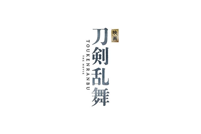 「刀剣乱舞-ONLINE-」を三日月宗近:鈴木拡樹x耶雲哉治監督で実写映画化