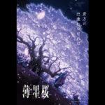劇場アニメ『薄墨桜 -GARO-』公開決定PV到着!