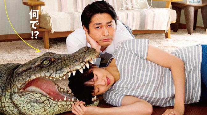 榮倉奈々&安田顕 W主演『家に帰ると妻が必ず死んだふりをしています。』予告編・本ポスター解禁!