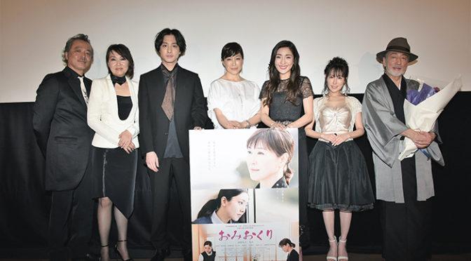 高島礼子、文音ら登壇 2VOICEライブも!『おみおくり』完成披露上映会舞台挨拶