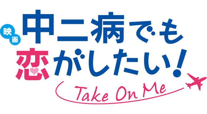 京アニ制作「映画 中二病でも恋がしたい! -Take On Me-」Blu-ray&DVD発売決定!