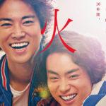菅田将暉・桐谷健太W主演『火花』6.13Blu-ray & DVD発売決定!
