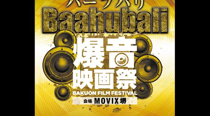 『バーフバリ爆音映画祭』開催決定