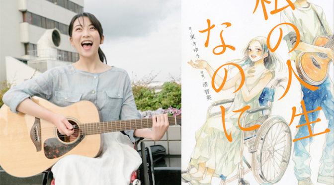 知英 最新主演映画は原桂之介監督『私の人生なのに』今夏、公開決定!特報到着!