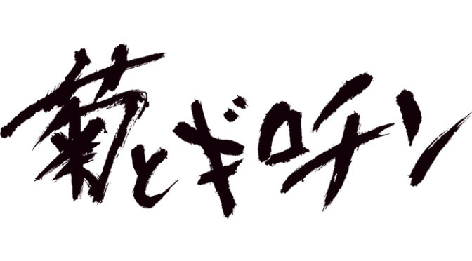 瀬々敬久監督 アナーキーな青春群像劇『菊とギロチン』特報到着!公開日決定!