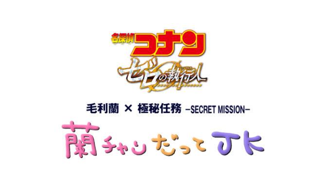 『名探偵コナン ゼロの執行人』JK用語連発の蘭ねーちゃんは「なしよりのアリ!?」な動画公開