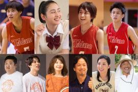イケメンバスケチーム完成『走れ!T校バスケット部』追加キャスト発表!