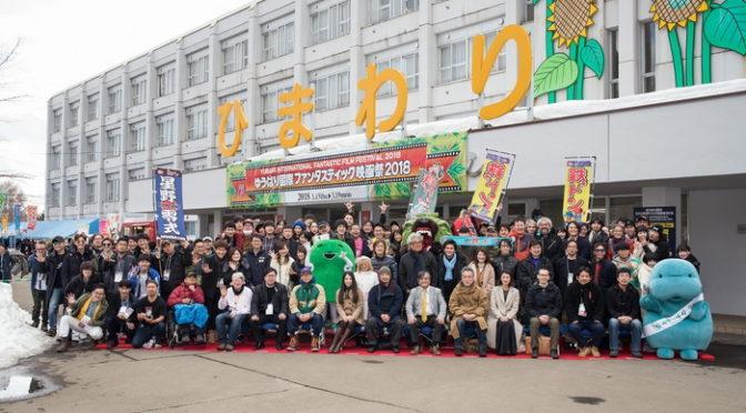 ゆうばり国際ファンタスティック映画祭2018 4日目 コンペ部門グランプリ西口洸監督『EDあるいは』が受賞