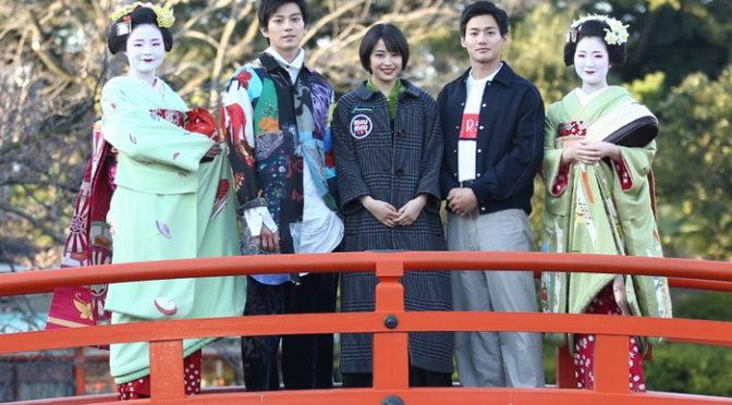 広瀬すず、野村周平、新田真剣佑『ちはやふる -結び-』卒業旅行舞台挨拶ツアー