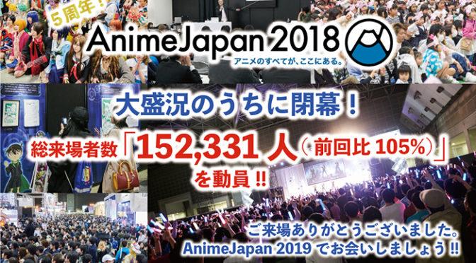 アニメイベント『AnimeJapan 2018』大盛況のうちに閉幕!2019来年3月開催決定!