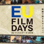 EUフィルムデーズ2018 EU加盟国より24カ国が参加 東京/京都/広島の三都市で5/26より開催