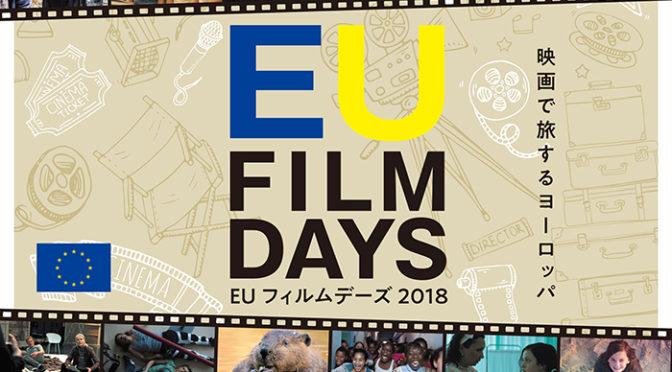 「EUフィルムデーズ2018」25カ国・27作品の上映ラインナップ公開