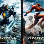 『パシフィック・リム:アップライジング』日本列島に緊急事態!KAIJU襲来!?五大都市ポスター完成!