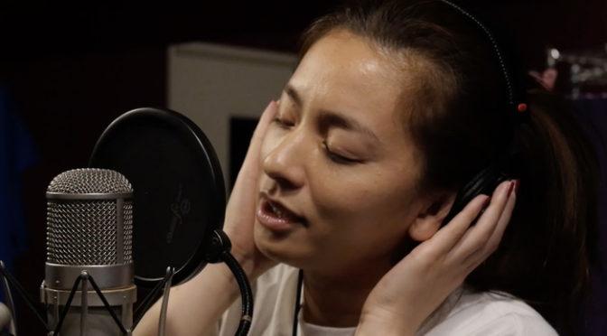 映画主題歌に初挑戦の尾野真千子が「恥ずかしい」連発!メイキング動画
