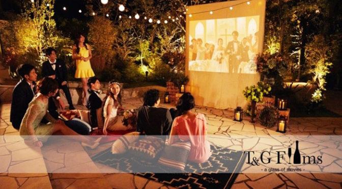 「SSFF & ASIA」 x結婚式場で短編映画が楽しめる T&G Films Anniversaryプログラム