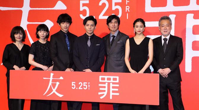 「この映画はっきり言って問題作です!」生田斗真、瑛太登壇『友罪』完成披露試写会