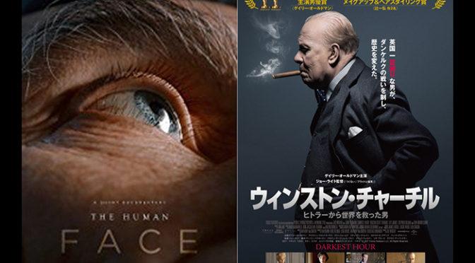 アーティスト・辻一弘氏に迫るドキュメンタリー「The Human Face」日本初上映決定!