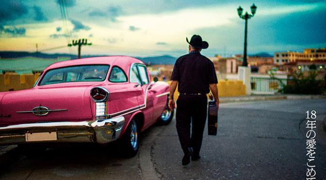 キューバから18年の愛をこめて。『ブエナ・ビスタ・ソシアル・クラブ★アディオス』日本版ポスター
