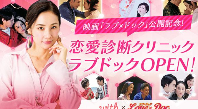 恋愛診断クリニックOPEN!『ラブ×ドック』x恋愛・婚活マッチングサービス『with』コラボ!