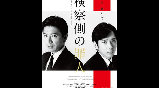 木村拓哉・二宮和也が真剣勝負!映画『検察側の罪人』のアラーキーの手によるポスターが完成