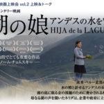 主催 ブエナワイカ 共催 明治大学島嶼文化研究所:ペルー映画上映会vol.2『湖の娘(Hija de la LAGUNA)』
