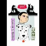 U・x・U映画『犬ヶ島』望月ミネタロウによる、アナザーストーリーが週刊モーニングにて連載スタート