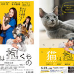吉沢亮(猫)の片想いは届くのかニャ??『猫は抱くもの』ポスター解禁