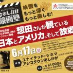想田和弘が故郷・足利に凱旋!新作2本をSP上映&トークショーも!第3回あしかが映画塾開催決定!