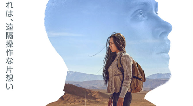 映画『きみへの距離、1万キロ』 きみとの距離、0センチ!カップル割も