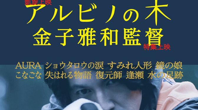金子雅和監督『アルビノの木』バルセロナの映画祭で最高作品賞受賞!特集上映決定!