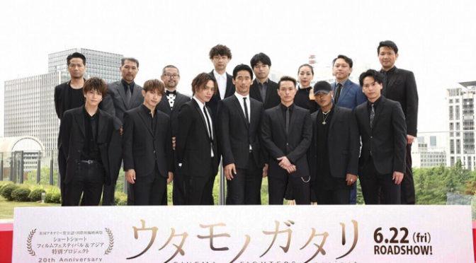 三代目J Soul Brothers from EXILE TRIBEと監督らが登場『ウタモノガタリ-CINEMA FIGHTERS project-』完成披露