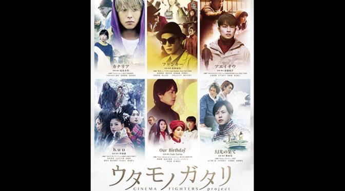 映画『ウタモノガタリCINEMA FIGHTERS project-』 完成披露上映会決定!登壇者も発表!